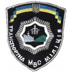 Ukraine Transport Police of the Ministry of Internal Affairs Cloth Arm Patch
